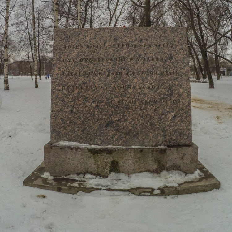 A.S.Pushkin Monument On A Place Of Duel