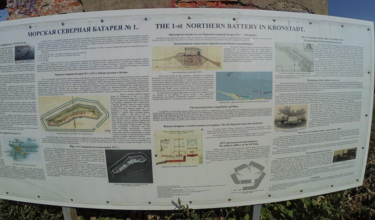 The 1-st Northern Fort - information boards